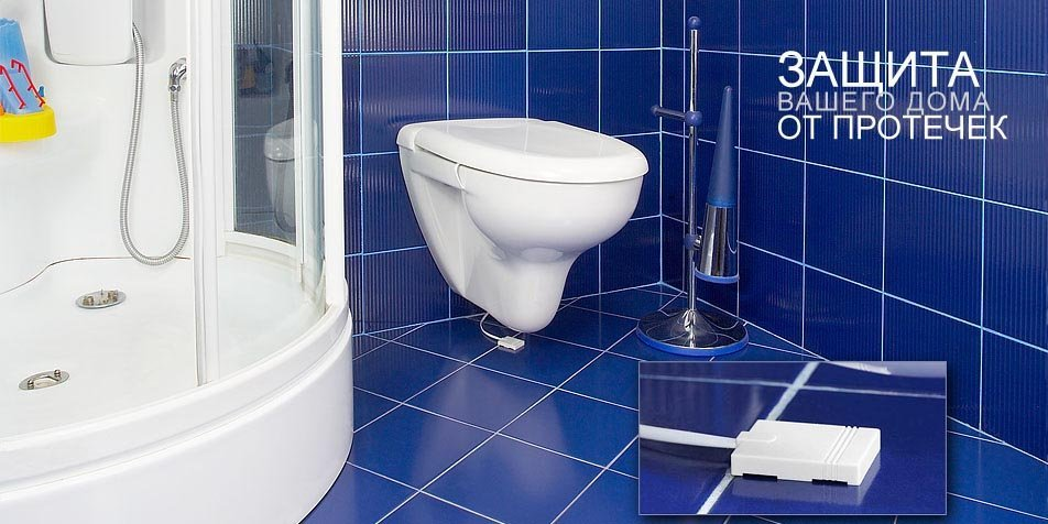 Системы защиты от протечек для квартир